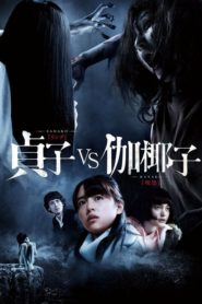 Sadako vs Kayako 2016 Stream Film Deutsch