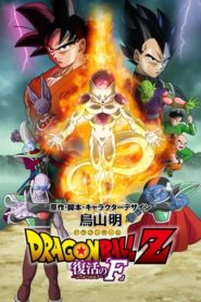 Dragon Ball Z: Resurrection F 2015 Stream Film Deutsch