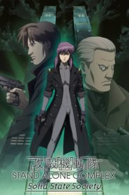 Ghost in the Shell – Stand Alone Complex: Solid State Society 2007 Stream Film Deutsch