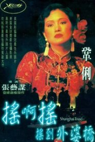 Shanghai Serenade 1995 Stream Film Deutsch